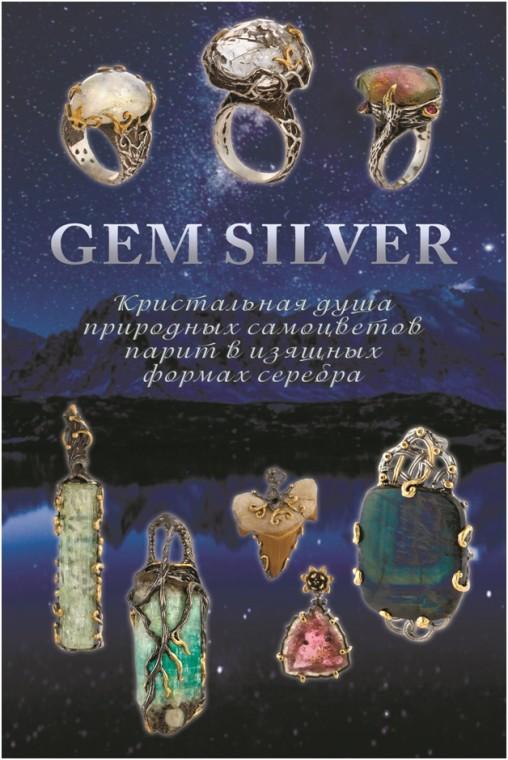 Gem_Silver