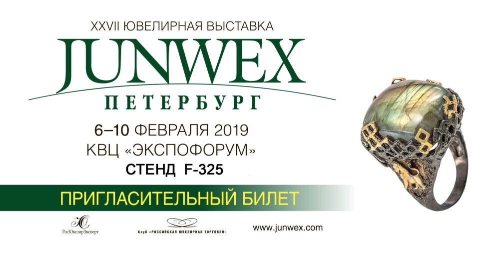 Junwex_SPb_2019